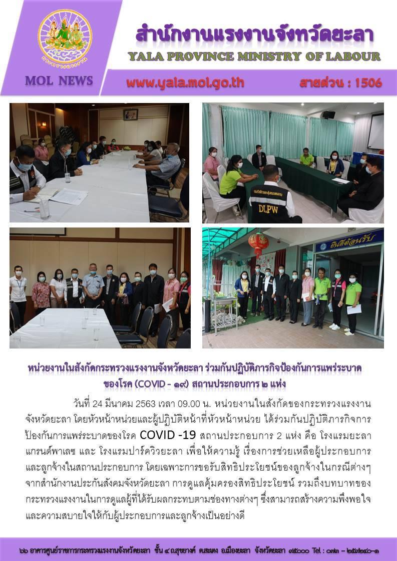 หน่วยงานในสังกัดกระทรวงแรงานจังหวัดยะดา ร่วมกันปฏิบัติภารกิจป้องกันการแพร่ระบาด ของโรค (COVID – 19) สถานประกอบการ 2 แห่ง