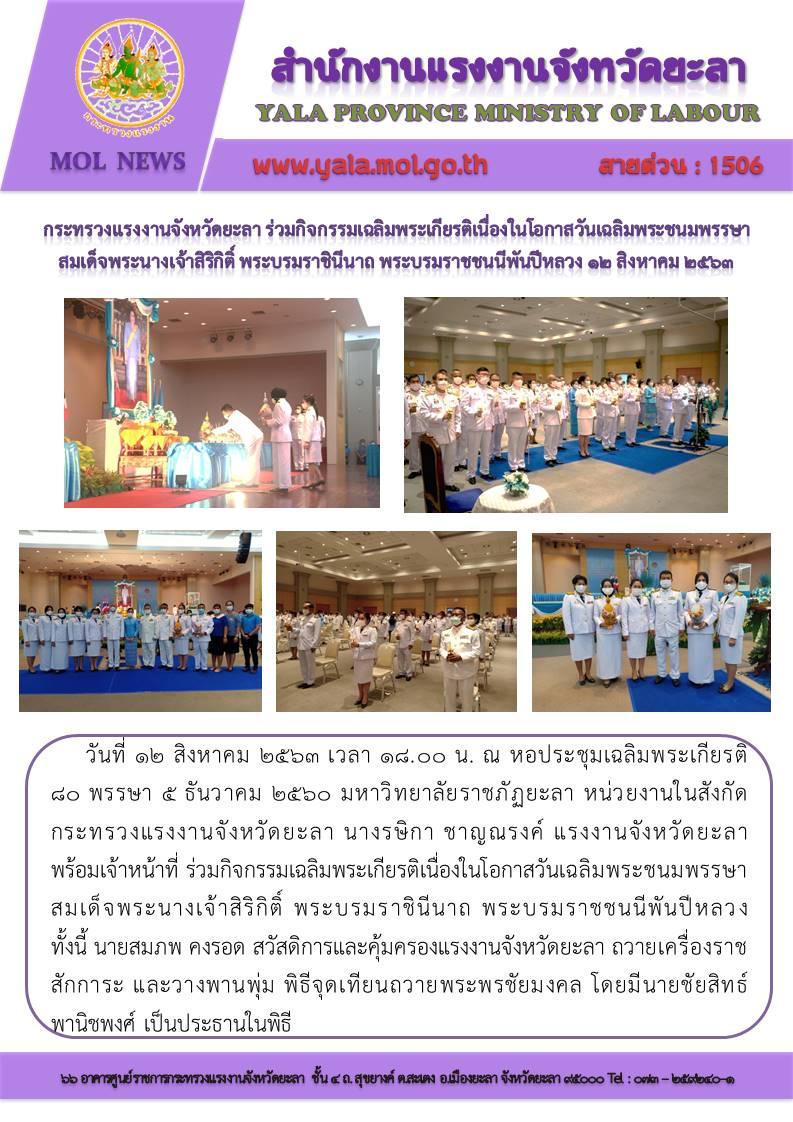 หน่วยงานสังกัดกระทรวงแรงงานจังหวัดยะลา ร่วมกิจกรรมเฉลิมพระเกียรติ เนื่องในโอกาสวันเฉลิมพระชนมพรรษา สมเด็จพระนางเจ้าสิริกิติ์ พระบรมราชินีนาถ พระบรมราชชนนีพันปีหลวง 12 สิงหาคม 25563