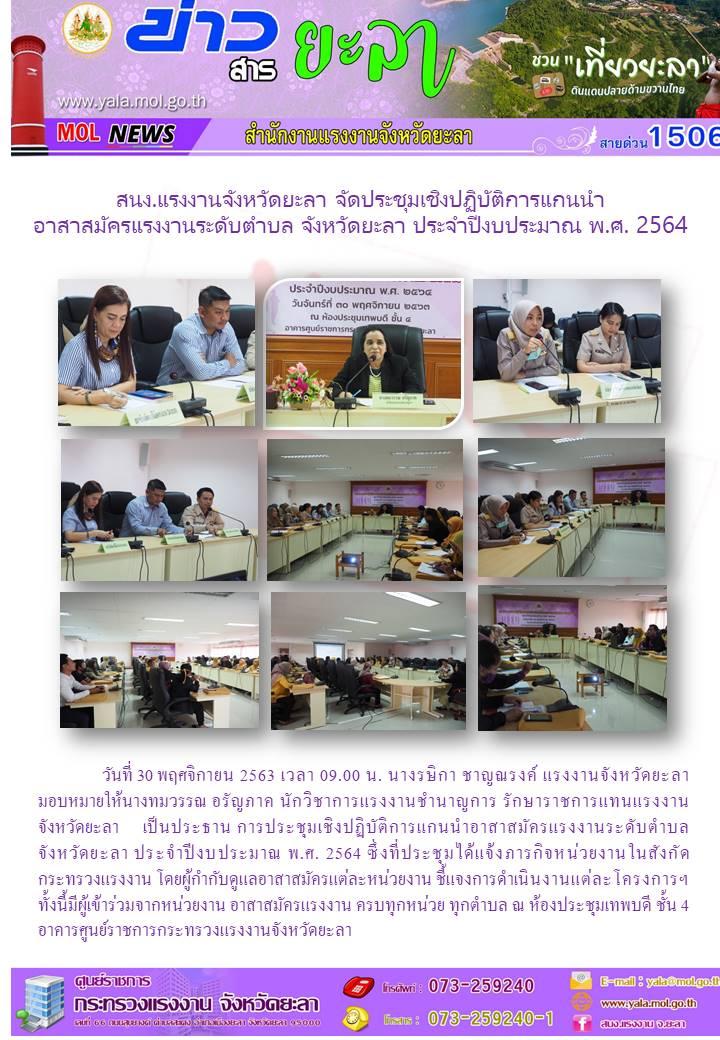 สำนักงานแรงงานจังหวัดยะลา จัดประชุมเชิงปฏิบัติการแกนนำอาสมัครแรงงานระดับตำบล จังหวัดยะลา ประจำปีงบประมาณ พ.ศ. 2564