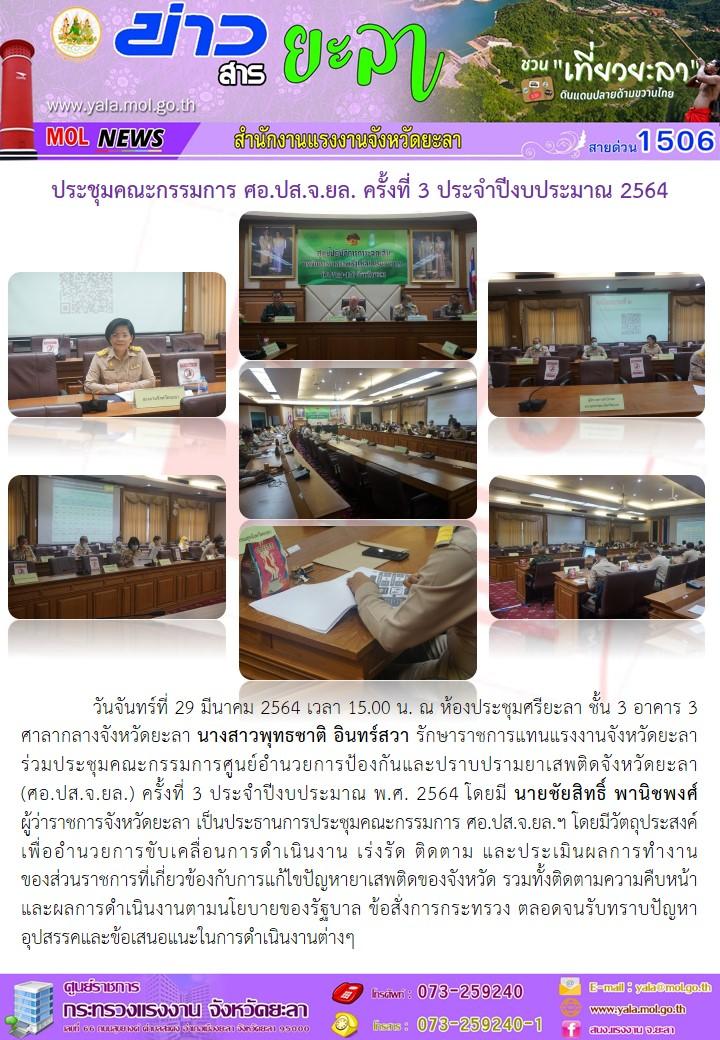 ประชุมคณะกรรมการ ศอ.ปส.จ.ยล. ครั้งที่ 3 ประจำปีงบประมาณ 2564