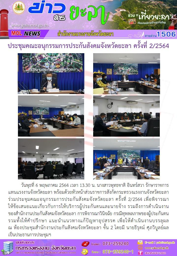 ประชุมคณะอนุกรรมการประกันสังคมจังหวัดยะลา ครั้งที่ 2/2564
