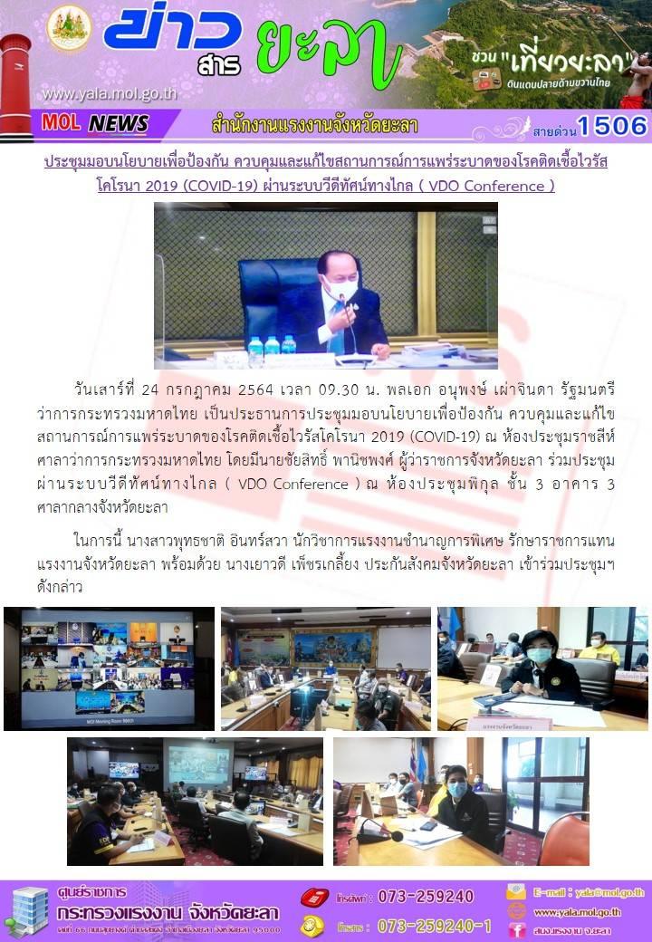 ประชุมมอบนโยบายเพื่อป้องกัน ควบคุมและแก้ไขสถานการณ์การแพร่ระบาดของโรคติดเชื้อไวรัส โคโรนา 2019 (COVID-19) ผ่านระบบวีดีทัศน์ทางไกล ( VDO Conference )
