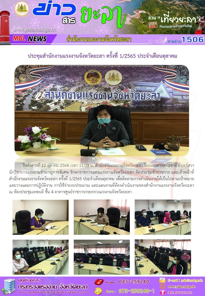 ประชุมสำนักงานแรงงานจังหวัดยะลา ครั้งที่ 1/2565 ประจำเดือนตุลาคม 2564